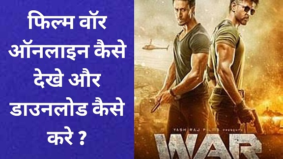 how to watch and download war movie online