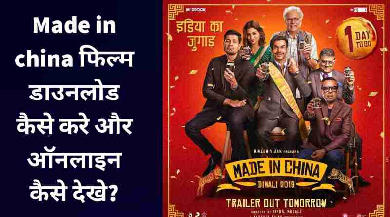 how to download made in china movie online