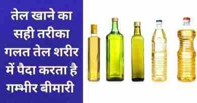 Right way to eat oil, wrong oil causes serious illness in the body