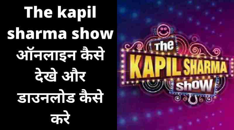 the kapil sharma show 21th december 2019