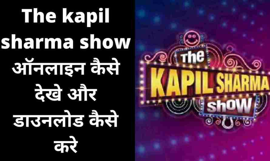 The kapil sharma show 21 December 2019 ऑनलाइन कैसे देखे और डाउनलोड कैसे करे