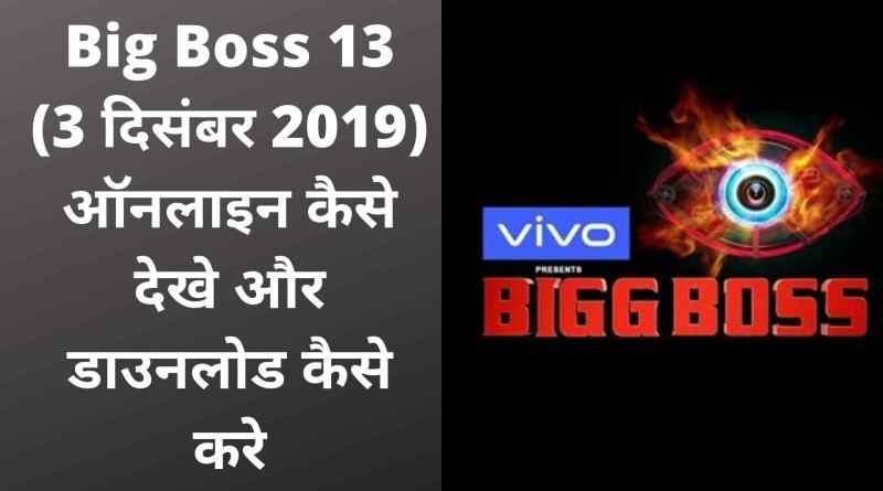 how to watch and download big boss 13 episode online