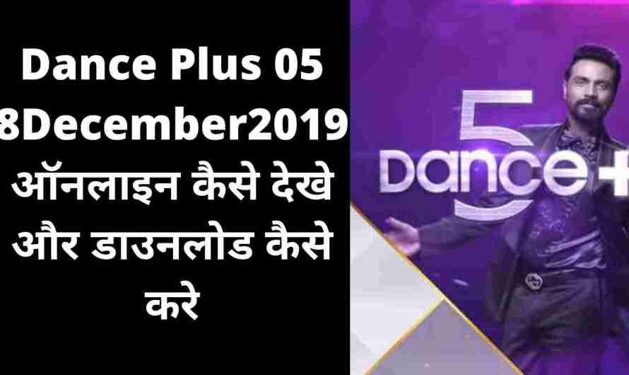 Dance Plus S05 (8 December 2019) ऑनलाइन कैसे देखे और डाउनलोड कैसे करे