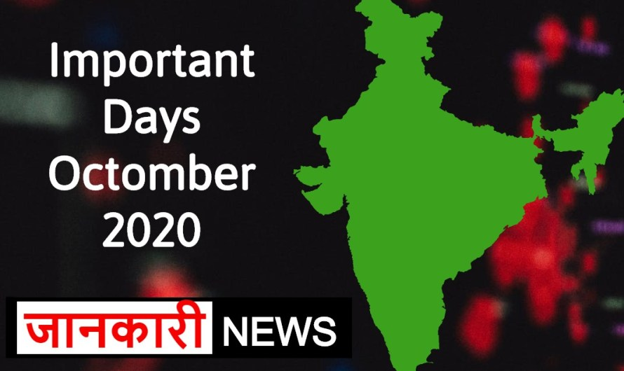 Important Days in Octomber 2020 In INDIA