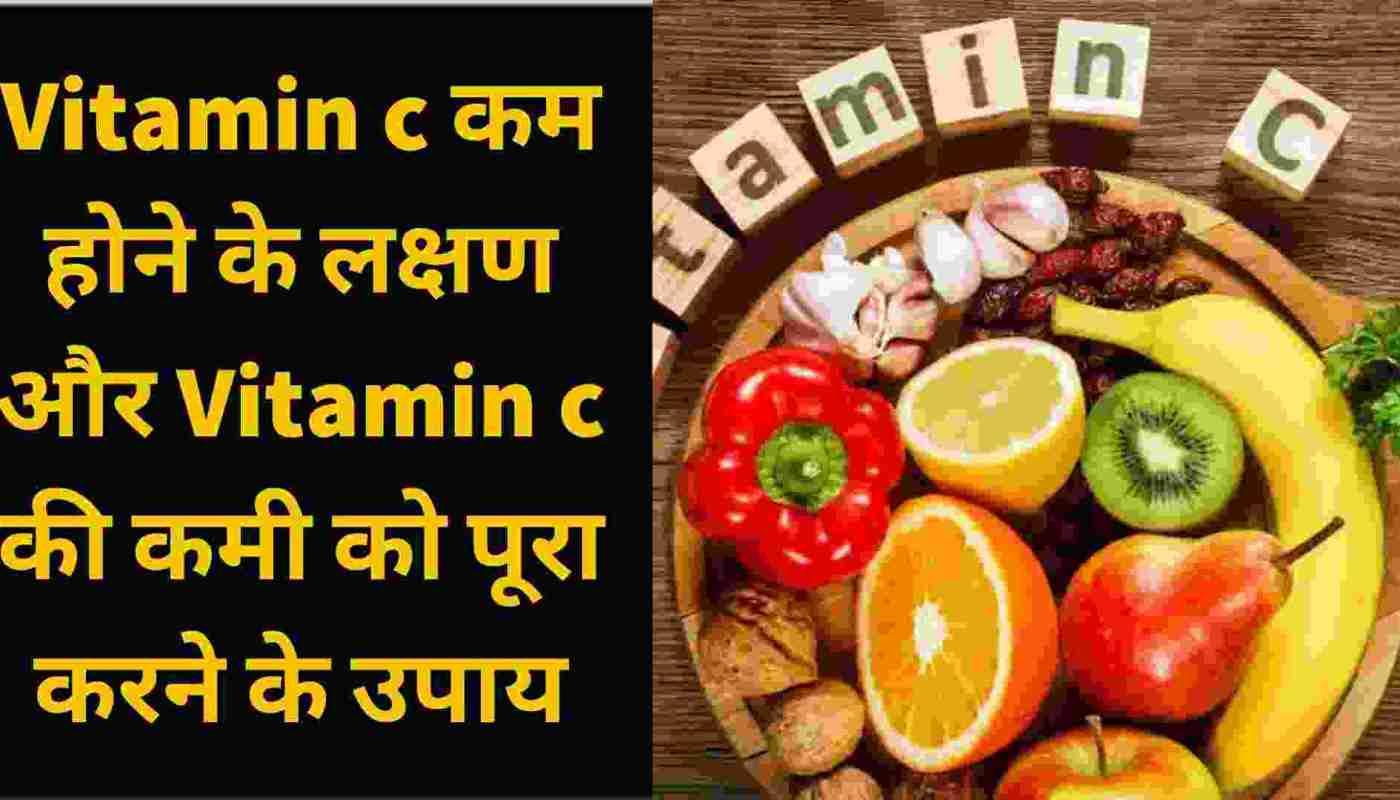 Vitamin c क्या होता है,Vitamin c काम होने से लक्षण