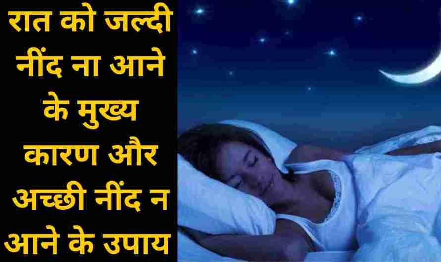 नींद ना आने के मुख्य कारण और उपाय || neend na aaye to kya karna chahiye