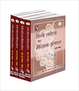 Hindi Sahitya Ka Moukhik Itihas