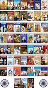 Ambedkar Vangmay Set Of 53 Books