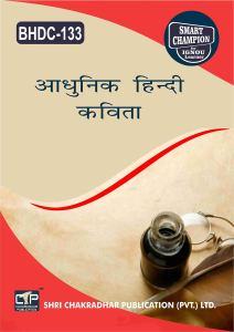 Hindi IGNOU STUDY NOTES FOR EXAM