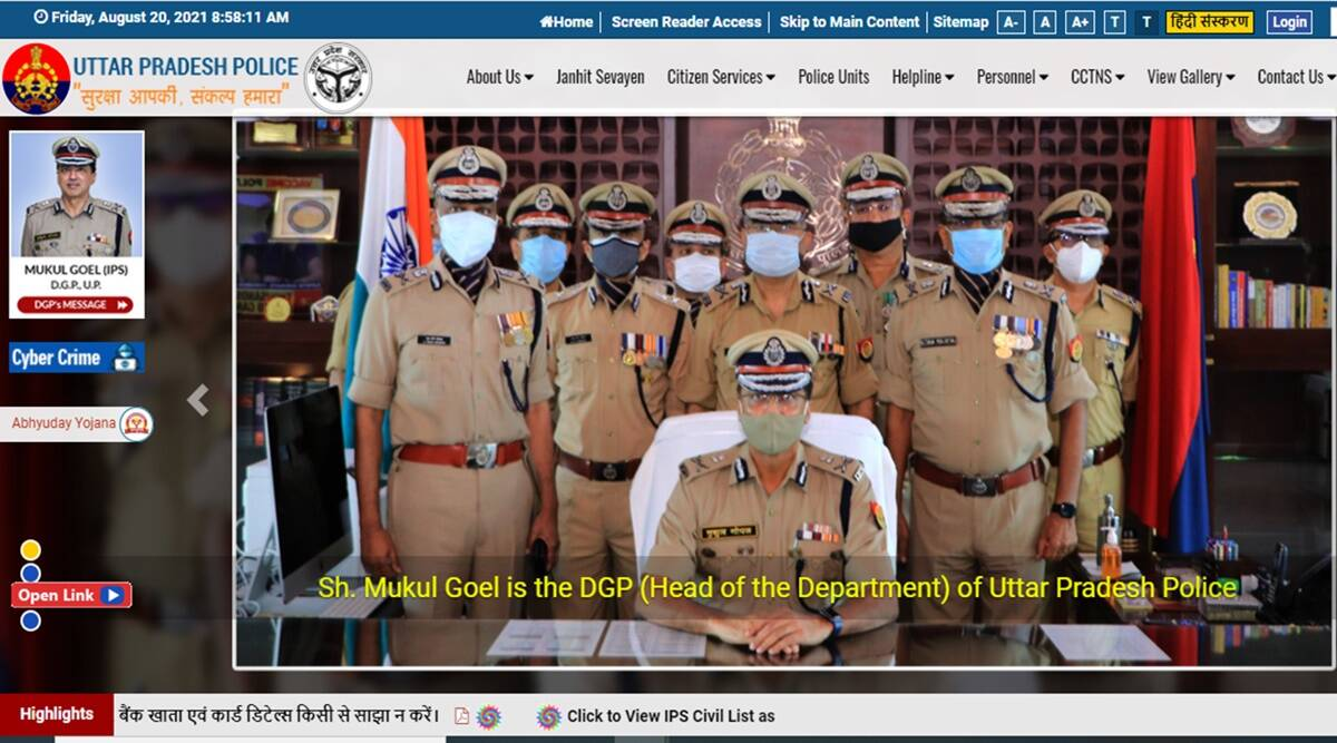 UPPRPB UP Police Recruitment: Instructions of Allahabad High Court for UP Police Recruitment, this rule may change