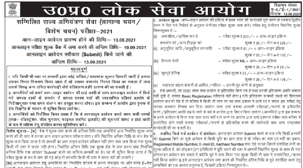 UPPSC Recruitment 2021: Apply online for 281 Assistant Engineer and other posts at uppsc.up.nic.in