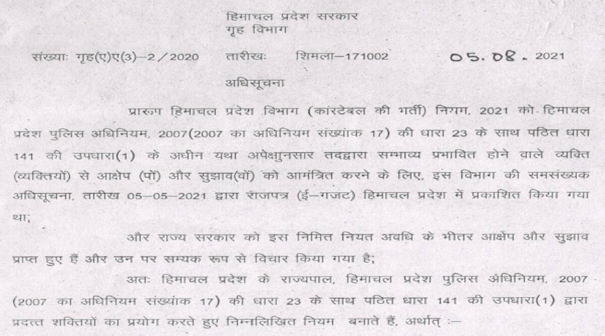 Constable Recruitment 2021: Notification released for HP Police Constable 1334 posts at citizenportal.hppolice.gov.in