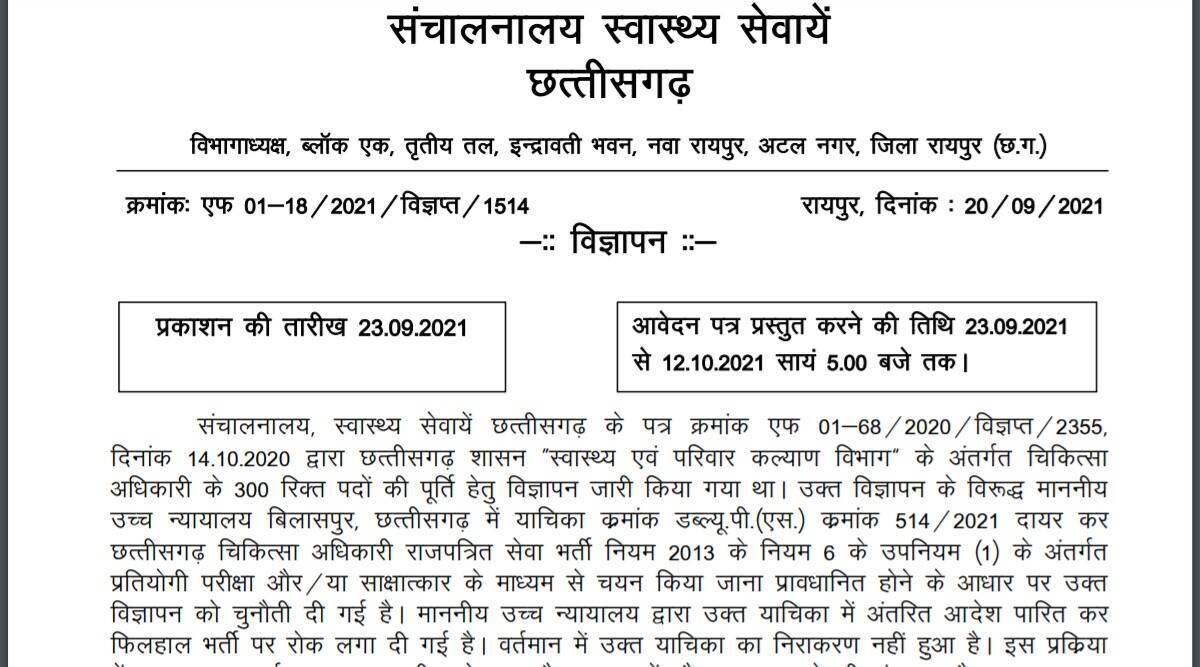 Sarkari Naukri 2021: Apply online for Medical Officer Posts at www.cghealth.nic.in.  Check here for eligibility criteria and other details