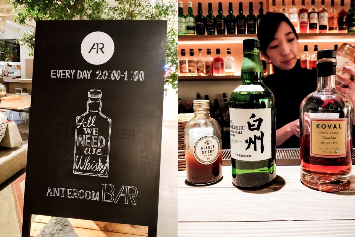 Anter Bar - Hotel Anteroom Kyoto Review