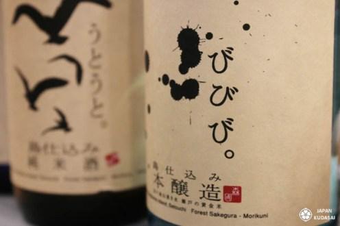 salon-sake-paris-13