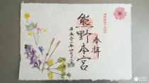 Fabriquer son propre papier washi au Japon