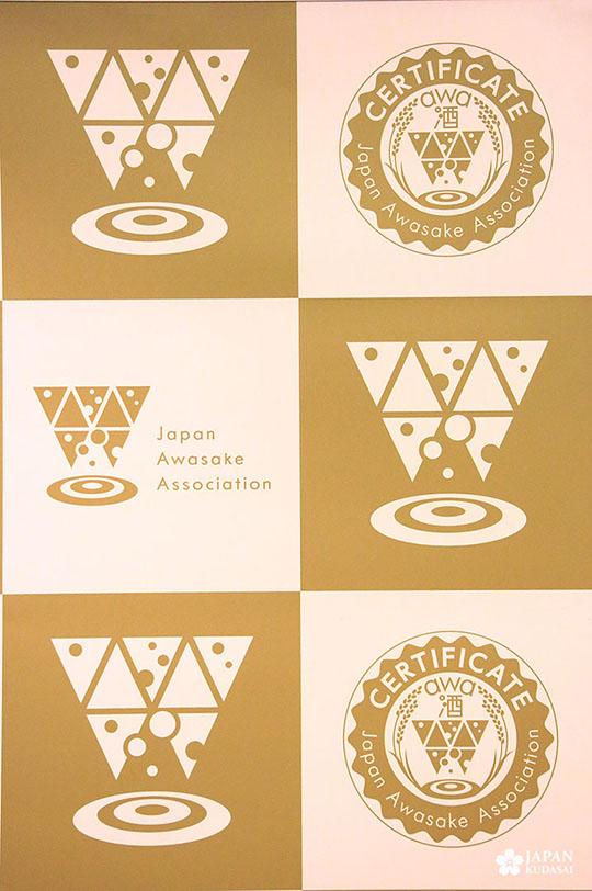 saké pétillant logo awasake