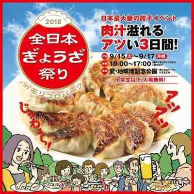 全日本ぎょうざ祭り2018 in モリコロパーク