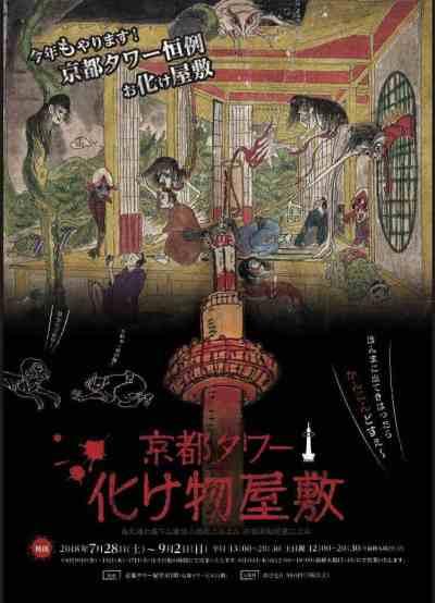 京都タワー 化け物屋敷