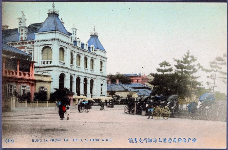1-Bund in front of the H.S. Bank, Kobe