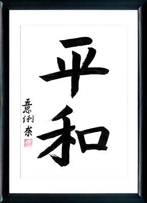 "Japanese Calligraphy for peace: ""Heiwa"""