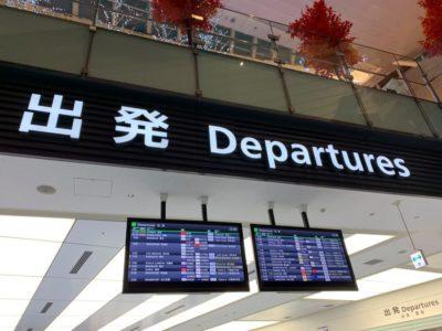 Aichi : Nagoya Travel Guide
