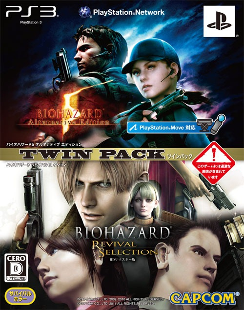 Biohazard Release Sees Three Games On One Disc | Japandaman