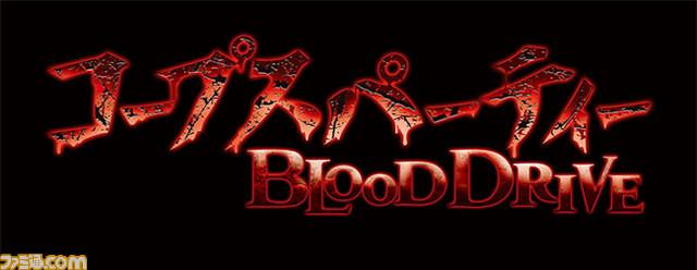 blood drive 1