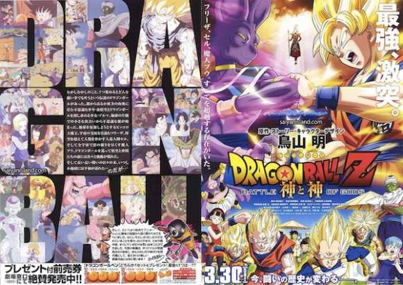 Dragon-Ball-Z-Battle-of-Gods-Booklet-Cover