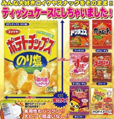 snack tissue holders