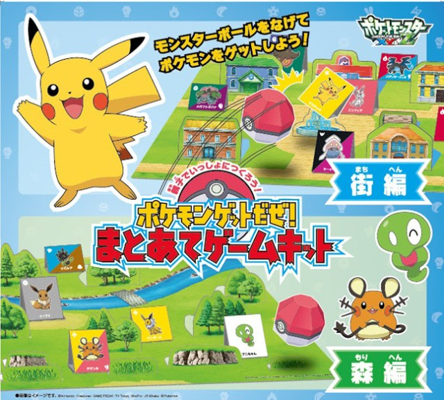 pokemon catch