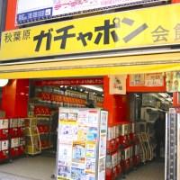 Akihabara - Japandaman's Otaku Guide to Japan