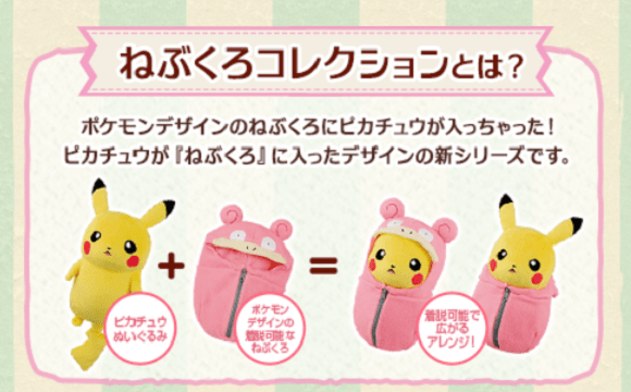 pikachu-sleeping-bag-2