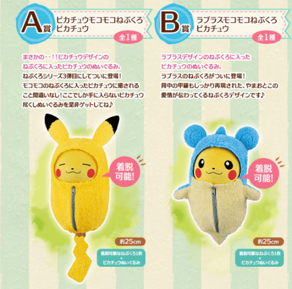 pikachu-sleeping-bag-3