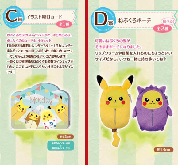 pikachu-sleeping-bag-4