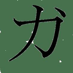 katakana-letter-ga-third-stroke