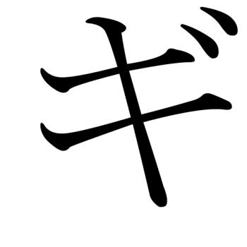 katakana-letter-gi