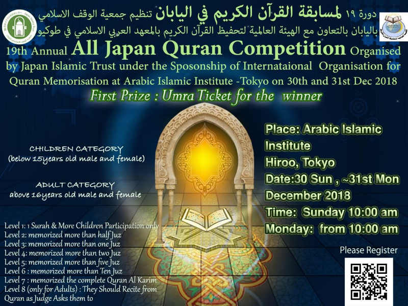 19th All Japan Annual Quran Competition - Japanese Muslims