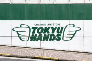 tokyu-hands-shibuya-japan