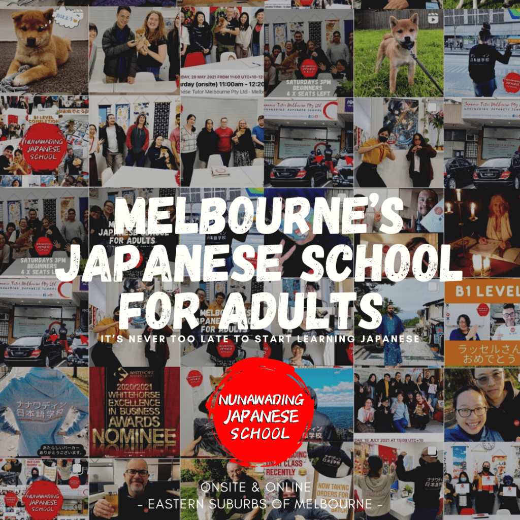 Melbourne Japanese School for Adults