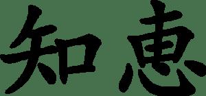 Kanji Chie - Wisdom