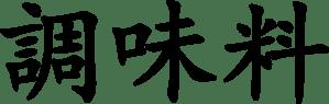 Kanji Choumiryou - Seasonings