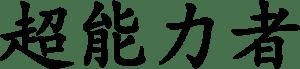 Kanji Chounouryokusha - Supernatural Power Person