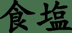 Kanji Shokuen - Cooking Salt