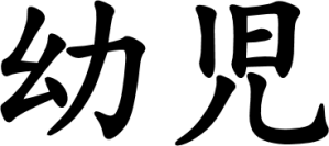 Japanese Kanji for Toddler