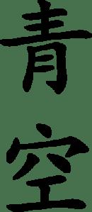 Japanese Word for Blue Sky