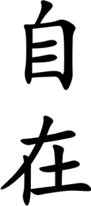 Japanese Word for Freely