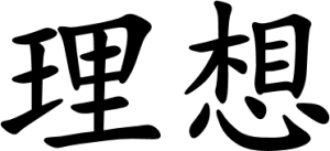 Japanese Word for Ideal