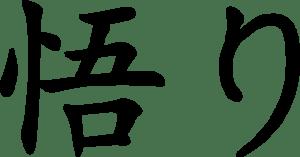 Japanese Word for Enlightenment