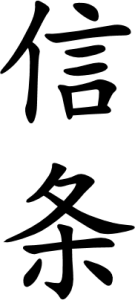Japanese Word for Creed